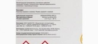 Инсектицид Сидоприд, ТС