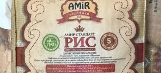 Рис басмати AMIR STANDARD