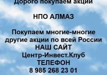 Покупка акций НПО Алмаз