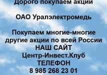 Покупка акций ОАО Уралэлектромедь