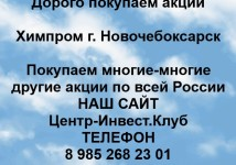 Покупка акций ПАО Химпром