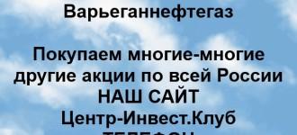 Покупка акций ПАО Варьеганнефтегаз