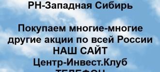 Покупка акций ПАО РН-Западная-Сибирь