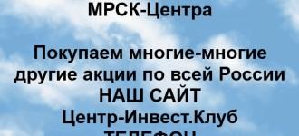 Покупка акций МРСК-Центра