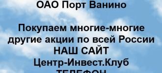 Покупка акций ОАО Порт Ванино