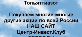 Покупка акций Тольяттиазот