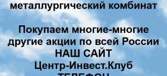 Покупка акций ПАО Челябинский металлургический комбинат