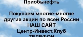 Покупка акций Приобьнефть