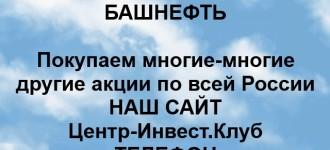 Покупка акций ПАО Башнефть