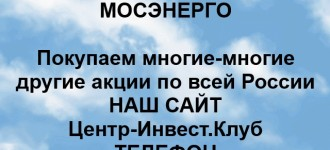 Покупка акций ПАО Мосэнерго