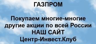 Покупка акций ПАО Газпром
