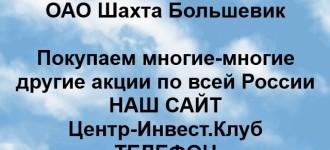 Покупка акций ОАО Шахта Большевик
