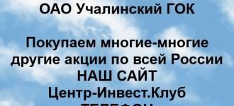 Покупка акций ОАО Учалинский ГОК