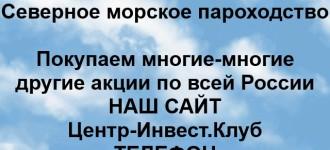 Покупка акций ОАО Северное морское пароходство