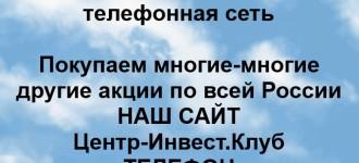 Покупка акций ПАО МГТС