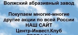 Покупка акций ОАО Волжский абразивный завод