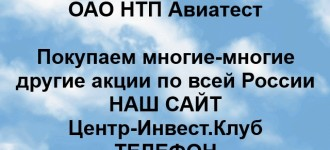 Покупка акций ОАО НТП Авиатест