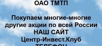 Покупка акций ОАО ТМТП в любом городе