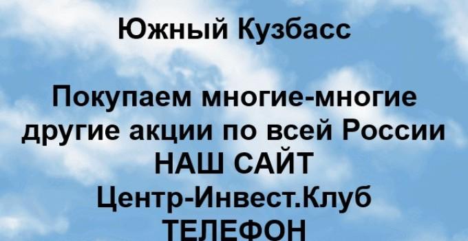 Покупка акций ПАО Южный Кузбасс