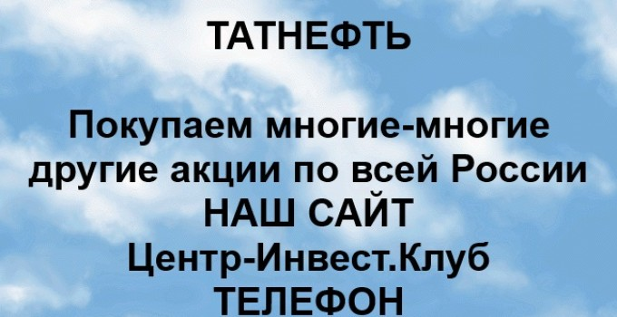 Покупка акций ПАО Татнефть