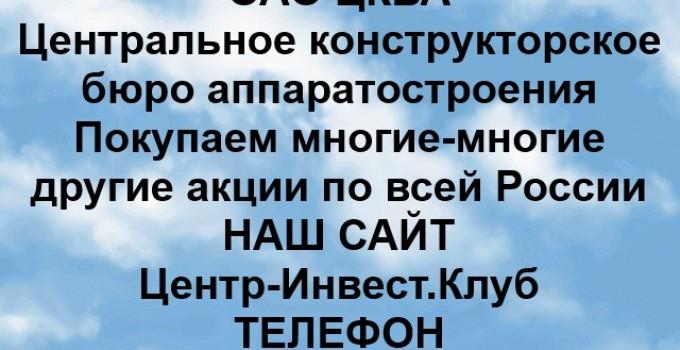 Покупка акций ОАО ЦКБА
