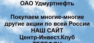 Покупка акций Удмуртнефть