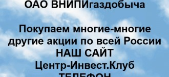 Покупка акций ОАО ВНИПИгаздобыча