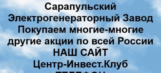 Покупка акций ОАО СЭГЗ