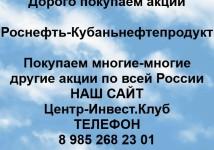 Покупка акций Кубаньнефтепродукт