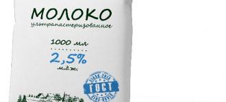"""Молоко """"Южное"""", м.д.ж. 2, 5% (ТФА), 900 мл ГОСТ, Краснодарский край"""