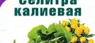 Калиевая селитра (мешок 20 кг), Санкт-Петербург