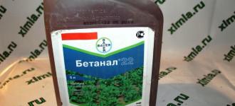 Гербицид Бетанал 22, КЭ