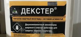 Инсектицид Декстер, КС
