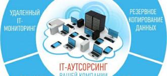 IT- аутсоринг  компьютеров, серверов, сетей предприятий
