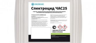 Спектроцид ЧАС25 Дезинфицирующие средства похож на Вироцида, Виродекса, СтерисептМ